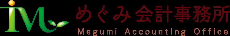 めぐみ会計事務所ロゴ